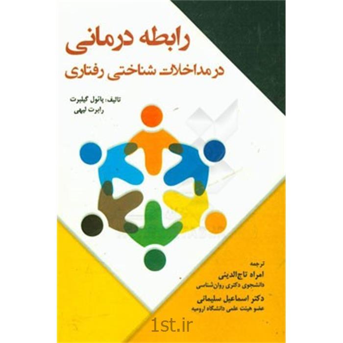 کتاب رابطه درمانی در مداخلات شناختی رفتاری نوشته پائول گیلبرت