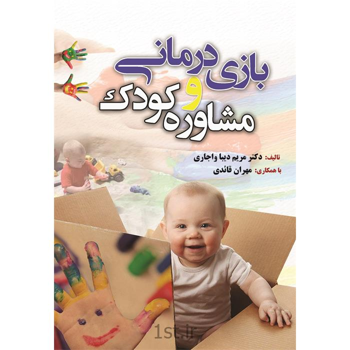 کتاب بازی درمانی و مشاوره کودک نوشته دکتر مریم دیبا واجاری