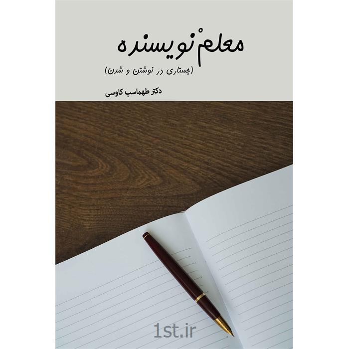 کتاب معلم نویسنده  نوشته دکتر طهماسب کاوسی