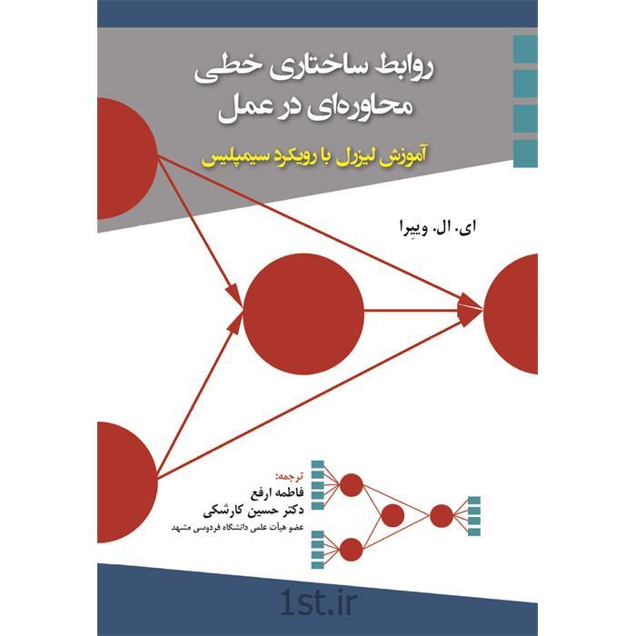 کتاب روابط ساختاری خطی محاوره ای در عمل نوشته ای. ال. وییِرا