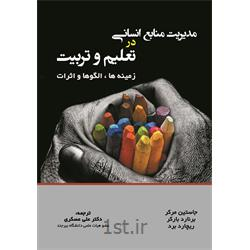 کتاب مدیریت منابع انسانی در تعلیم و تربیت نوشته جاستین مرکر