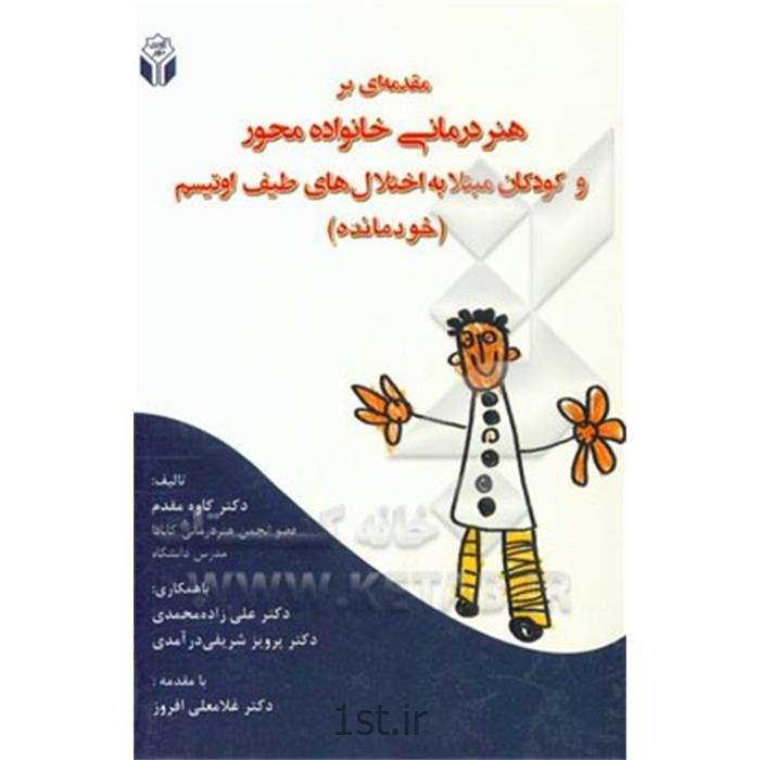 کتاب مقدمه ای بر هنر درمانی خانواده محور و کودکان نوشته دکترکاوه مقدم