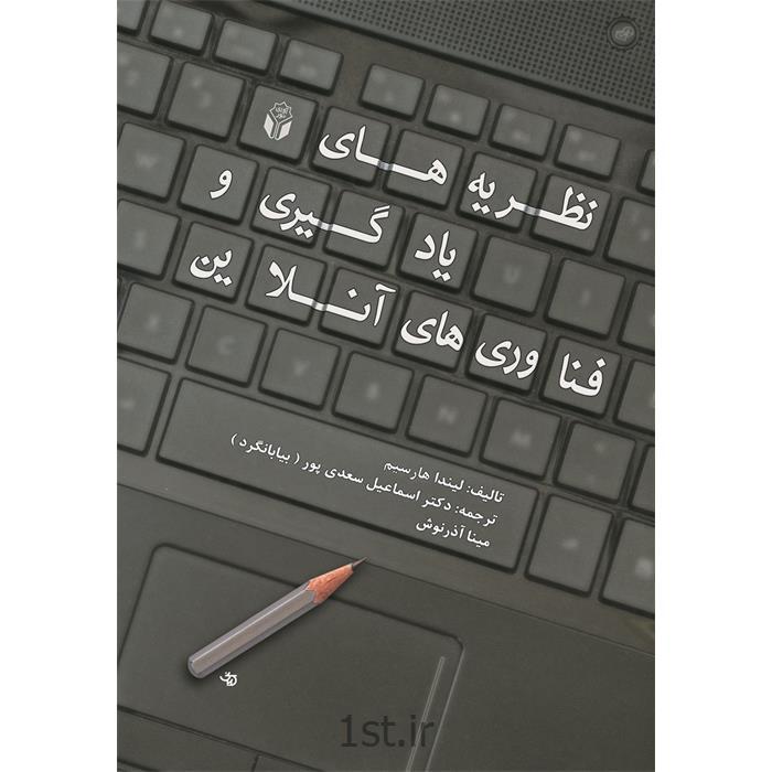 کتاب نظریه های یادگیری و فناوری های آنلاین نوشته لیندا هارسیم