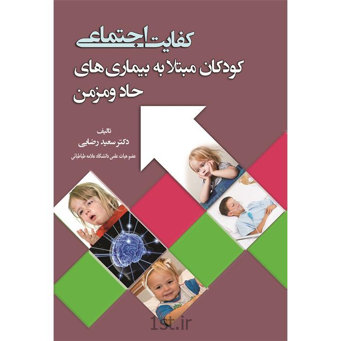 عکس کتابکتاب کفایت اجتماعی (کودکان مبتلا به بیماری های حاد و مزمن)