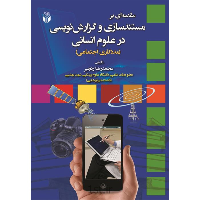 عکس کتابکتاب مستندسازی و گزارش نویسی در علوم انسانی نوشته محمدرضا رنجبر