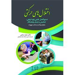 کتاب اختلالهای حرکتی دستورالعمل بالینی ترجمه دکتر سعید رضایی