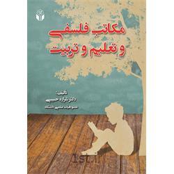 کتاب مکاتب فلسفی و تعلیم و تربیت نوشته دکتر شراره حبیبی