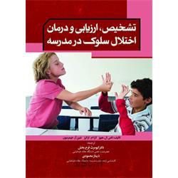 کتاب تشخیص، ارزیابی و درمان اختلال سلوک در مدرسه ترجمه دکتر فرح بخش
