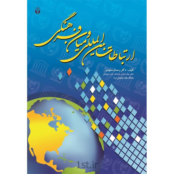 عکس کتابکتاب ارتباطات بین المللی و میان فرهنگی نوشته دکتر رحمان سعیدی