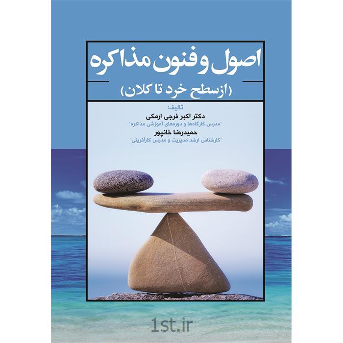 کتاب اصول و فنون مذاکره نوشته دکتر اکبر فرجی ارمکی
