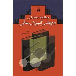 کتاب مطالعات تطبیقی در نظام آموزش عالی نوشته دکتر رضا منیعی