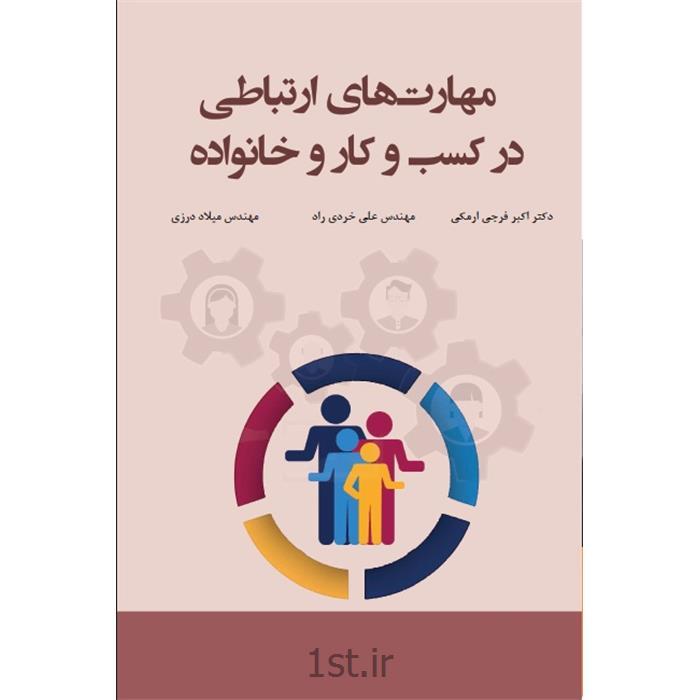 کتاب مهارت های ارتباطی در کسب و کار و خانواده نوشته دکتر فرجی ارمکی
