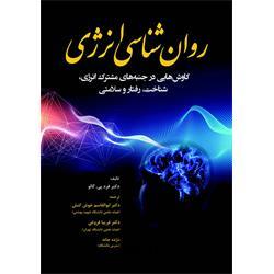 کتاب روانشناسی انرژی ترجمه دکتر ابوالقاسم خوش کنش