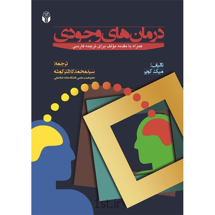 کتاب درمان های وجودی نوشته دکتر سید محمد کلانتر