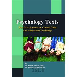 کتاب متون تخصصی زبان  رشته روانشناسی بالینی کودک نوشته دکتر کمر زرین