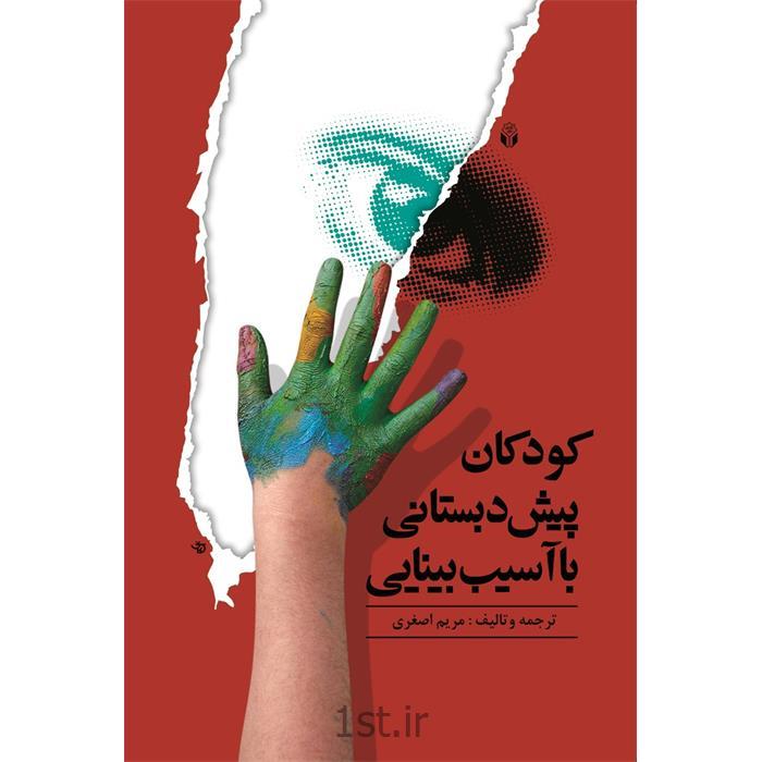 کتاب کودکان پیش دبستانی با آسیب بینایی نوشته مریم اصغری