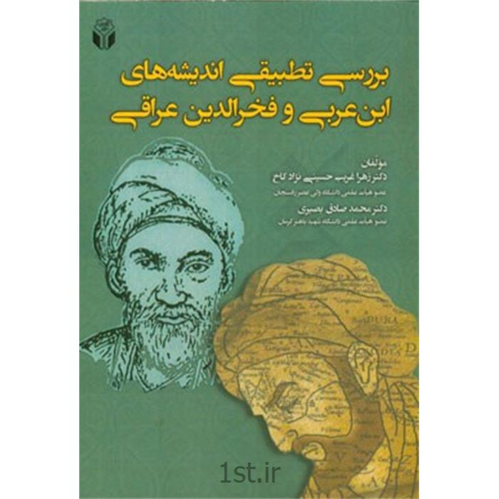 کتاب بررسی تطبیقی اندیشههای ابن عربی و فخرالدین عراقی نوشته غریب