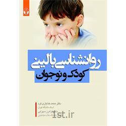 کتاب روانشناسی بالینی کودک و نوجوان نوشته خدایاری فرد