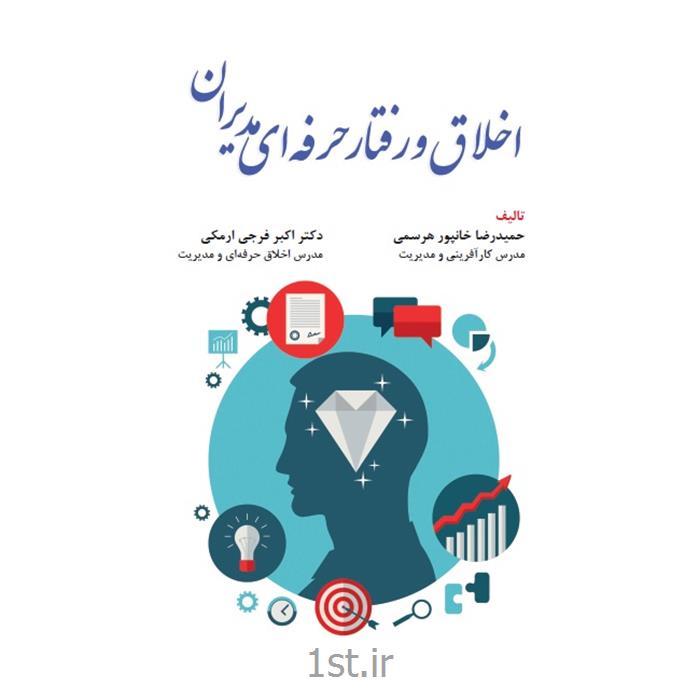 کتاب اخلاق و رفتار حرفه ای مدیران نوشته حمیدرضا خانپور هرسمی
