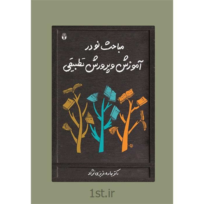 کتاب مباحث نو در آموزش و پرورش تطبیقی نوشته دکتر بهاره عزیزی نژاد
