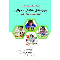 کتاب تمرینات مناسب برای تقویت مهارتهای شناختی- حرکتی  کودکان اتیسم