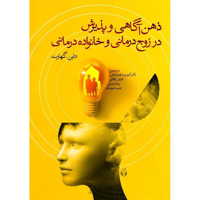 کتاب ذهن آگاهی و پذیرش در زوج درمانی و خانواده درمانی