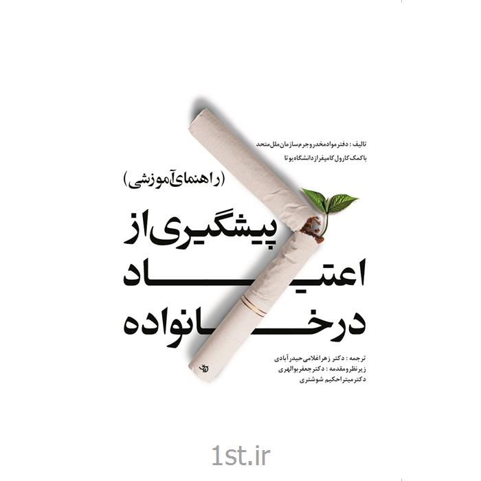 کتاب پیشگیری از اعتیاد در خانواده نوشته دکتر زهرا غلامی
