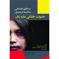 کتاب مددکاری اجتماعی مداخله در بحران خشونت خانگی علیه زنان