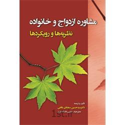 کتاب مشاوره ازدواج و خانواده نوشته سید حسین سجادی بافقی
