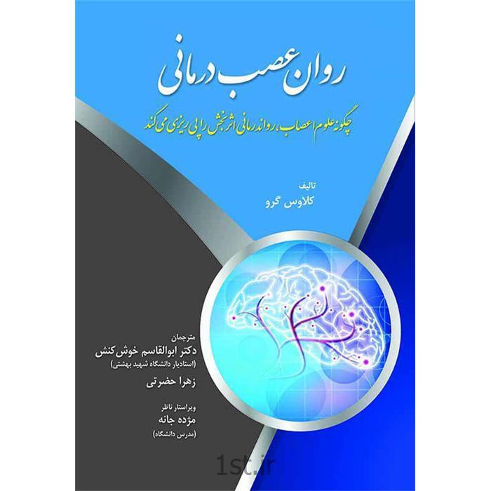 کتاب روان عصب درمانی نوشته کلاوس گرو