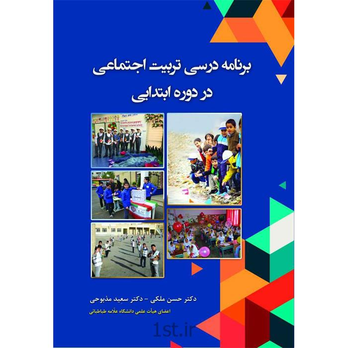 کتاب برنامه درسی تربیت اجتماعی در دوره ابتدایی نوشته دکتر حسن ملکی