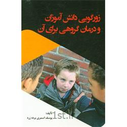 کتاب زورگویی دانش آموزان و درمان گروهی برای آن نوشته یوسف اسمری