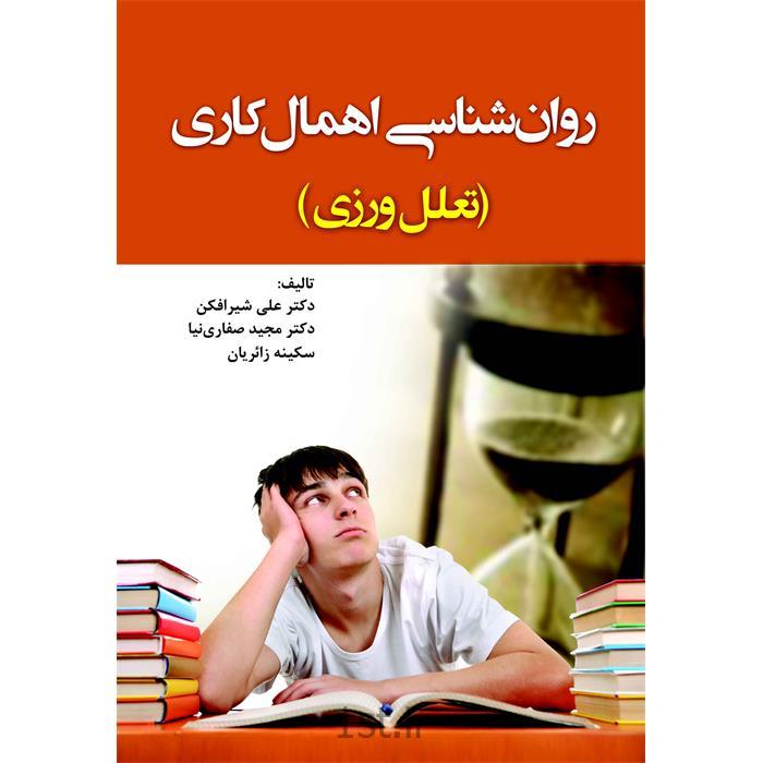 کتاب روانشناسی اهمال کاری نوشته دکتر علی شیرافکن