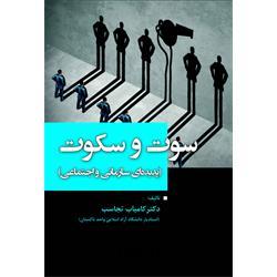 کتاب سوت و سکوت (پدیده ای سازمانی و اجتماعی) نوشته دکتر کامیاب تجاسب