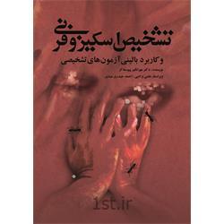 کتاب تشخیص اسکیزوفرنی نوشته دکتر مهرانگیز پیوسته گر