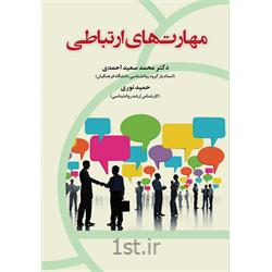 عکس کتابکتاب مهارت های ارتباطی نوشته محمد سعید احمدی