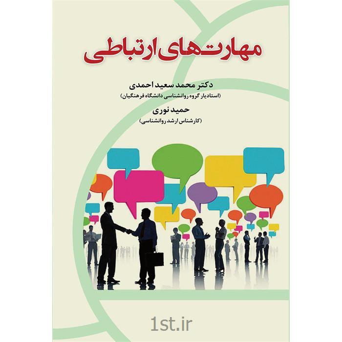 کتاب مهارت های ارتباطی نوشته محمد سعید احمدی