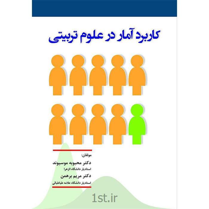 کتاب کاربرد آمار در علوم تربیتی نوشته دکتر محبوبه موسیوند