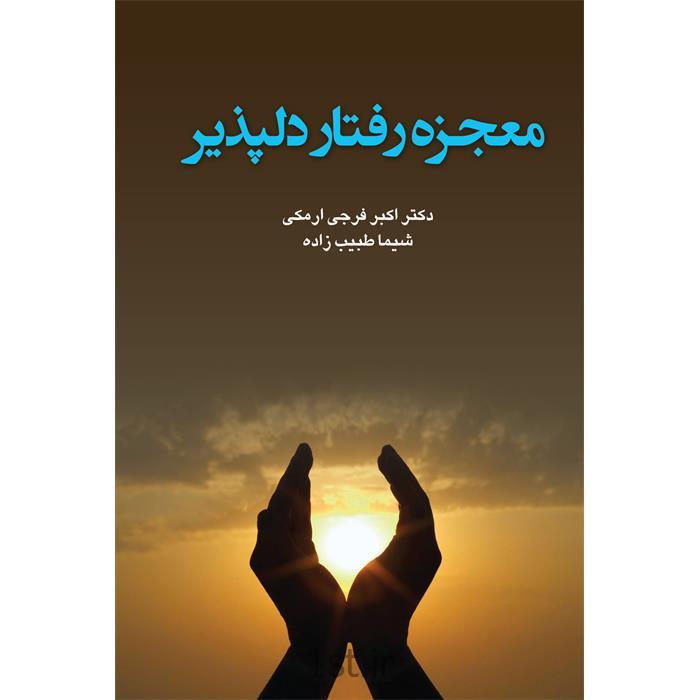 کتاب معجزه رفتار دلپذیر نوشته دکتر اکبر فرجی ارمکی