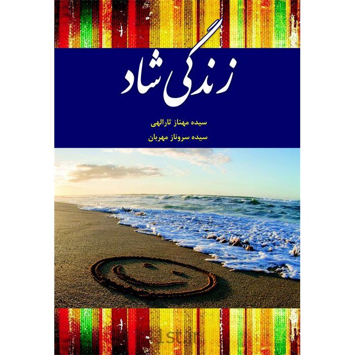 کتاب زندگی شاد نوشته سیده مهناز ثارالهی