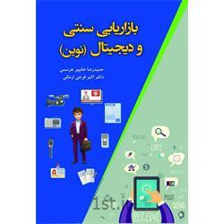 کتاب بازاریابی سنتی و دیجیتال نوشته حمیدرضا خانپور هرسمی