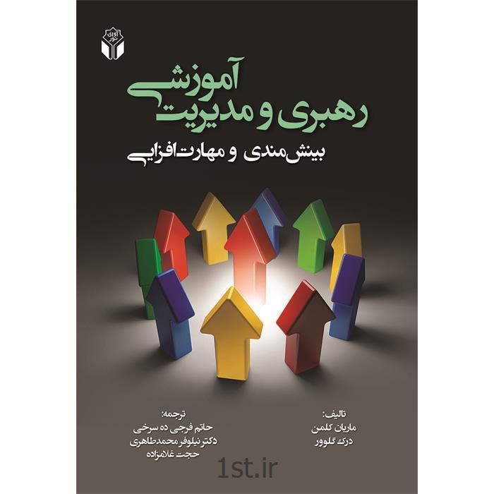 کتاب  رهبری و مدیریت آموزشی نوشته ماریان کلمن