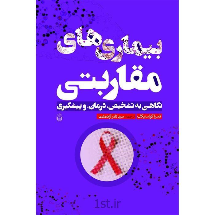 کتاب بیماری های مقاربتی ترجمه سید نادر آزادصفت