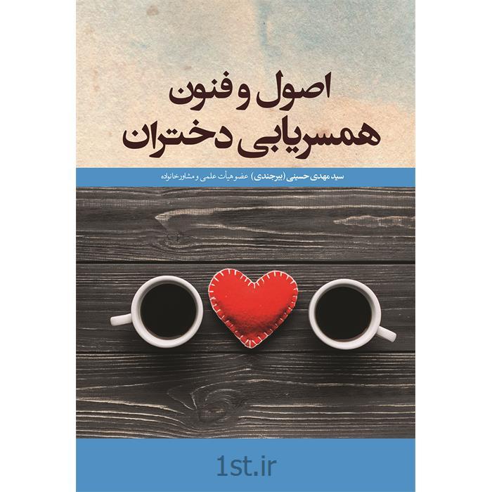 کتاب اصول و فنون همسریابی دختران نوشته سید مهدی حسینی