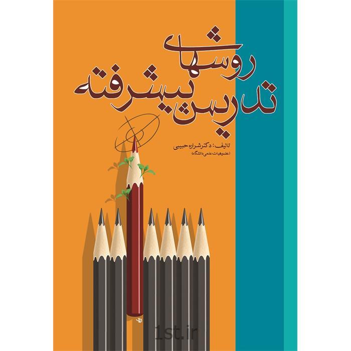 کتاب روشهای تدریس پیشرفته نوشته دکتر شراره حبیبی