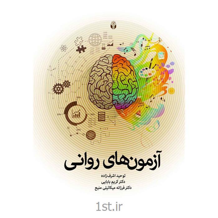 کتاب آزمون های روانی نوشته توحید اشرفزاده