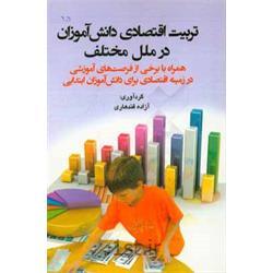 کتاب تربیت اقتصادی دانش آموزان در ملل مختلف نوشته آزاده قندهاری