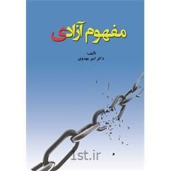 کتاب مفهوم آزادی نوشته دکتر امیر مهدوی