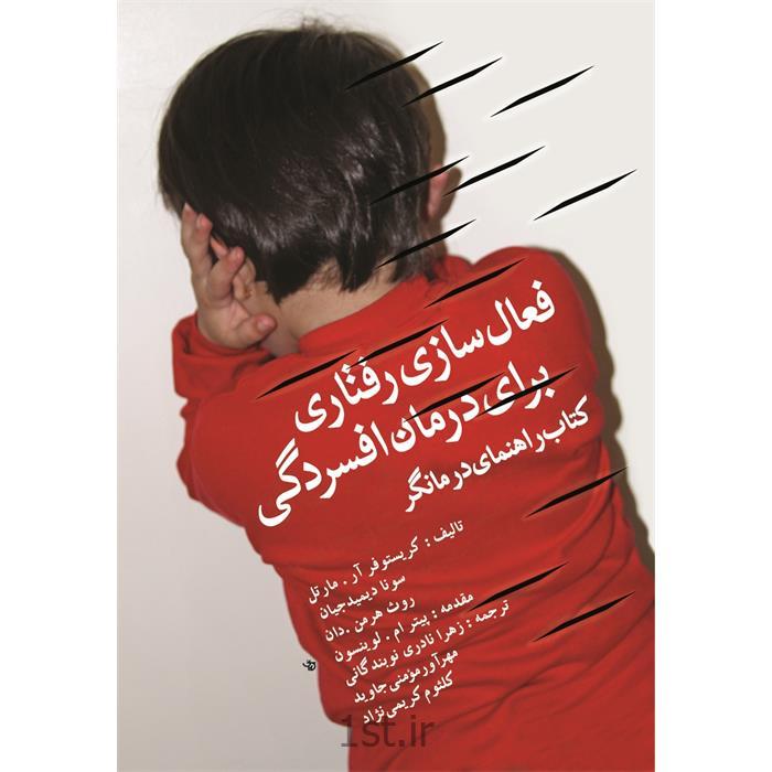 کتاب فعال سازی رفتاری برای درمان افسردگی نوشته کریستوفر آر مارتل