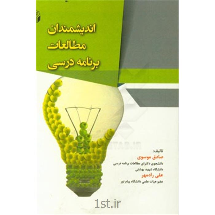 کتاب اندیشمندان مطالعات برنامه درسی نوشته صادق موسوی